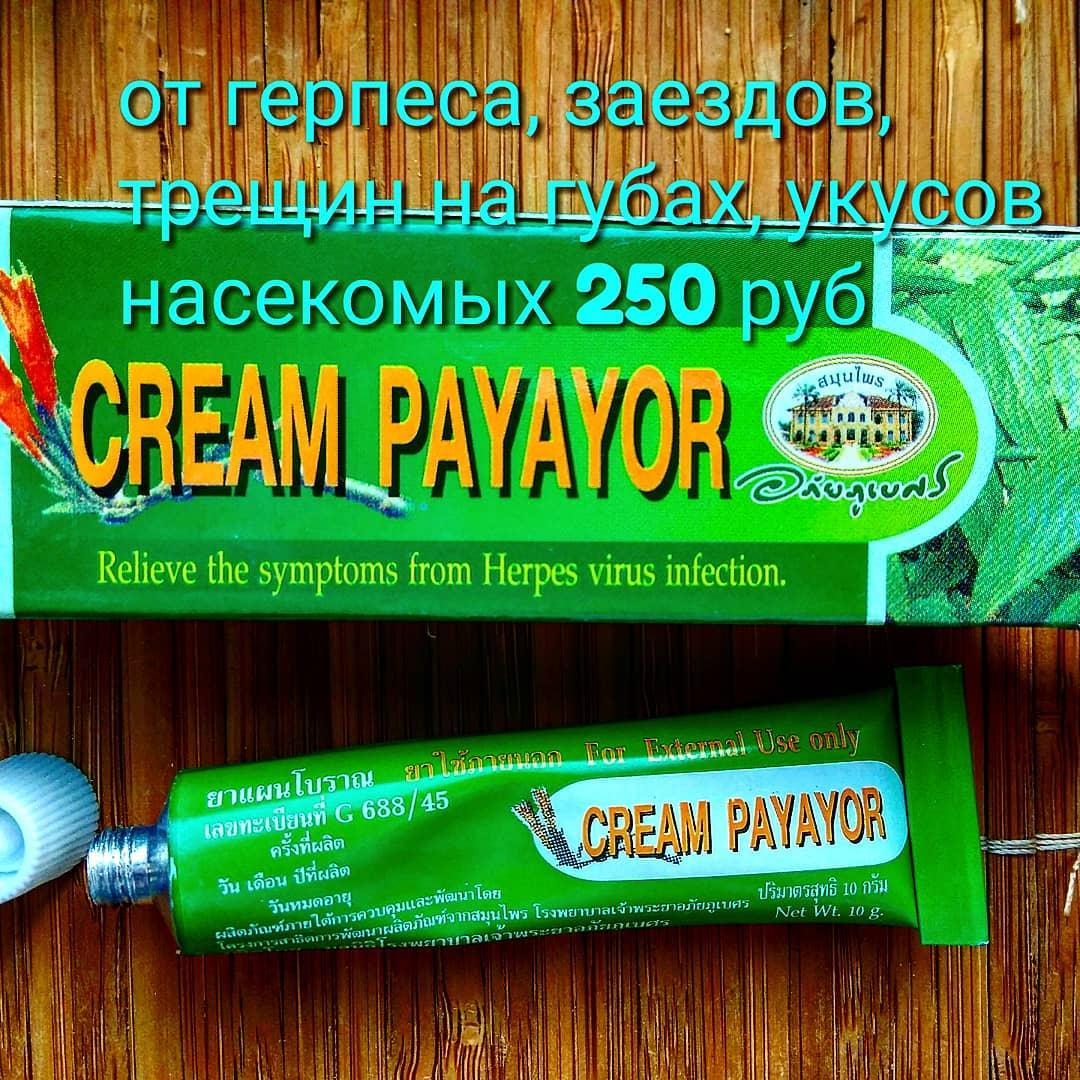 Крем от герпеса Payayor 10г