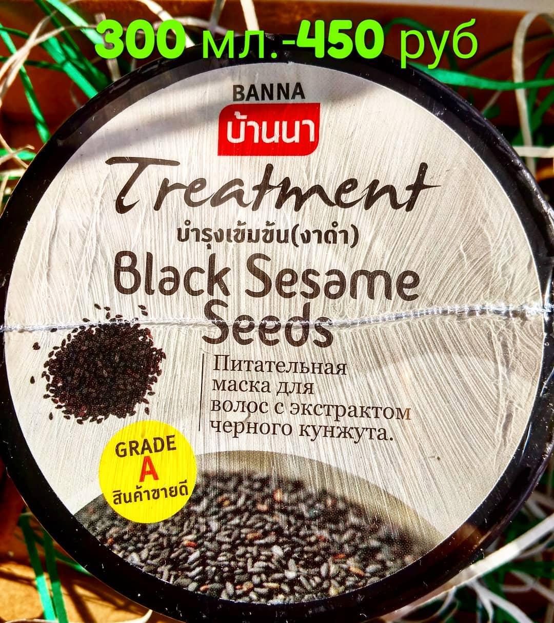 Маска для волос с черным кунжутом 300 мл