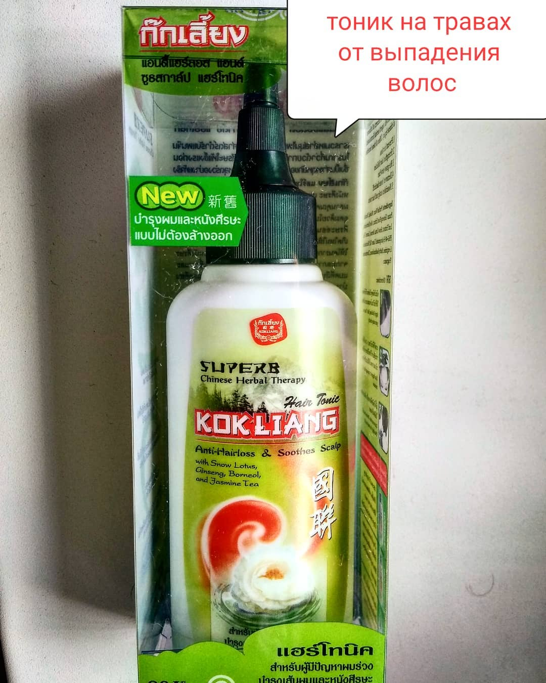 Тоник от выпадения волос KokLiang 80 мл