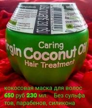 Лечебная кокосовая маска 230 мл