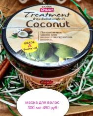 Маска для волос с кокосовым маслом холодного отжима 300 мл