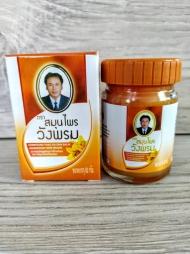 Оранжевый бальзам от артрита Wang Prom